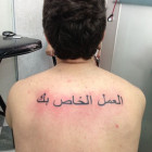 valter-tattoo-300
